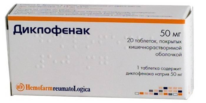Противовоспалительное Диклофенак