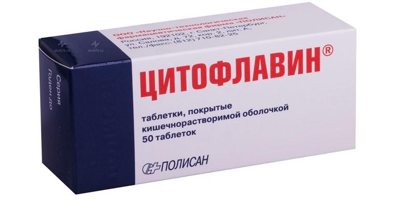 Таблетки Цитофлавин