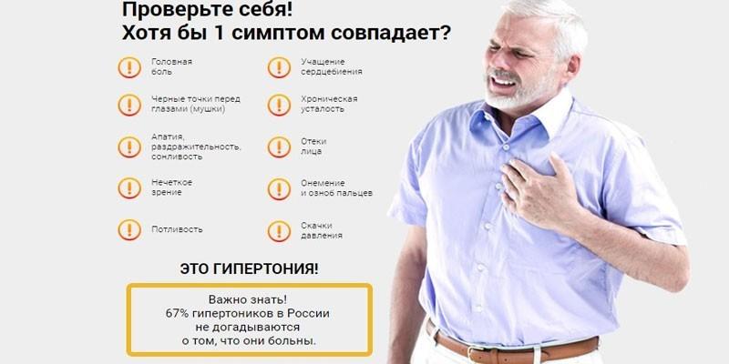 Признаки повышенного давления у мужчин симптомы