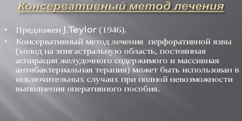 Метод Тейлора при язве
