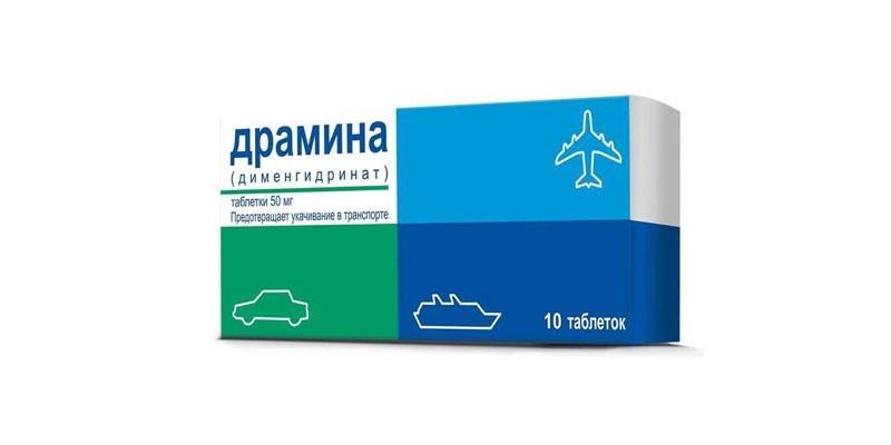 Препарат Драмина