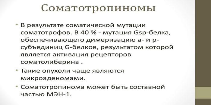 Соматотропинома