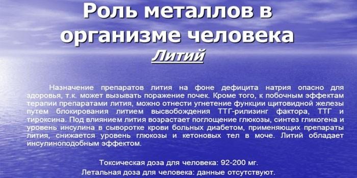 Роль лития в организме