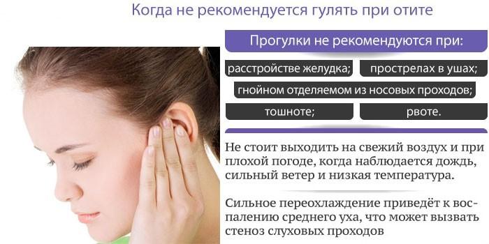 Когда не рекомендуется гулять при воспалении уха