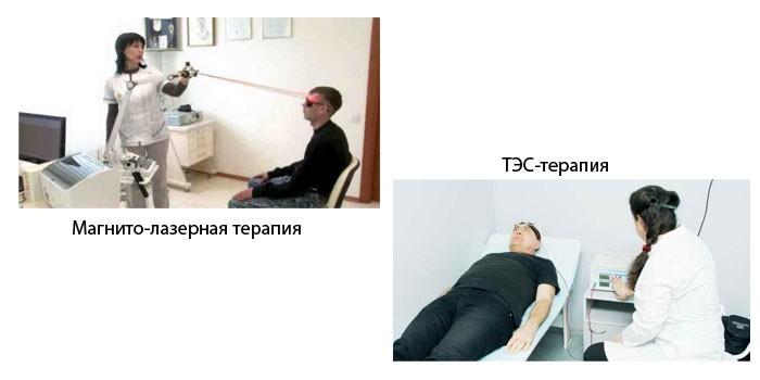 Магнитно-лазерная и ТЭС терапия
