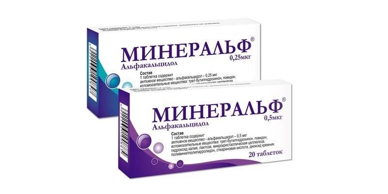 Таблетки Альфакальцидол