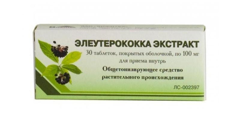 Таблетки Элеутерококк