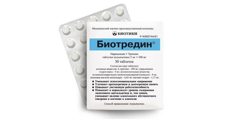 Таблетки Биотредин