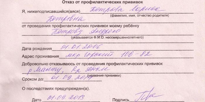 Медотвод от прививок Бутырская Справка 302Н 8-я Чоботовская аллея