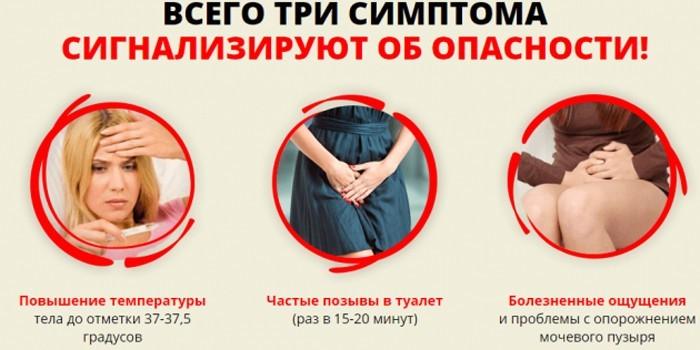 Три основных симптома