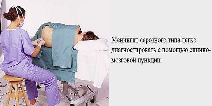 Спинно-мозговая пункция
