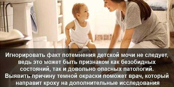 Потемнение мочи у ребенка
