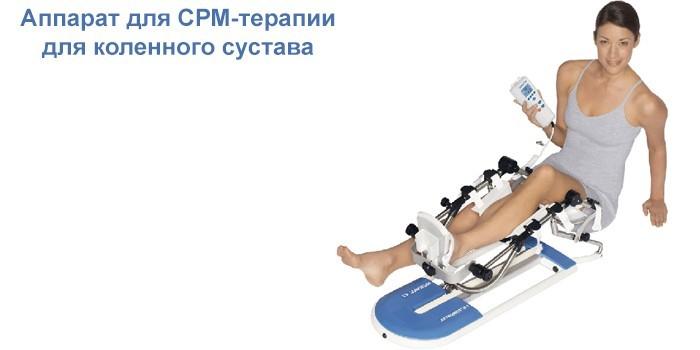 Аппарат для СРМ-терапии
