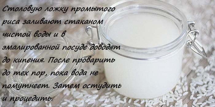 Рецепт рисовой воды