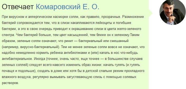 Комаровский Е.О. о цвете соплей у ребенка