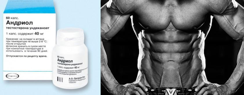 Андриол для повышения тестостерона