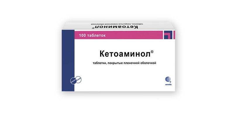 Таблетки Кетоаминол
