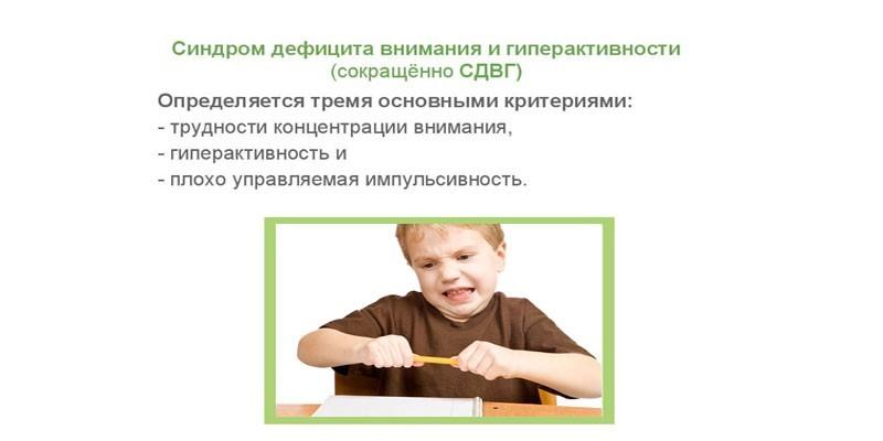 Синдром дефицита внимания у детей
