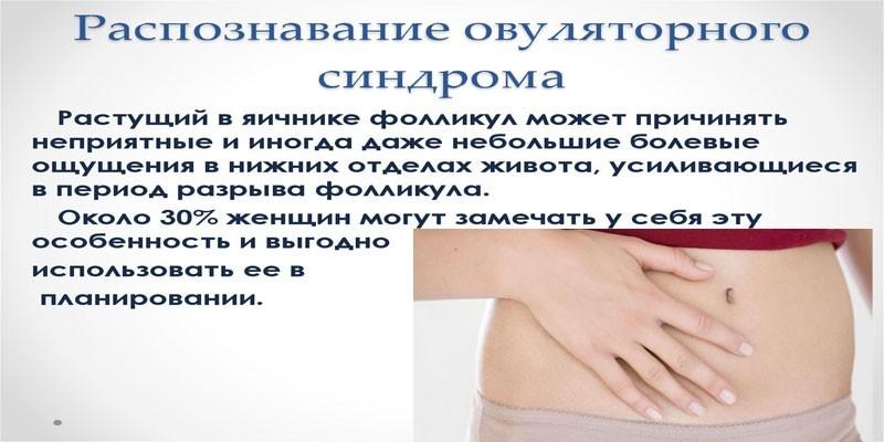Симптомы овуляторного синдрома