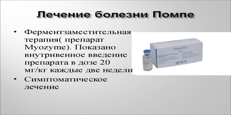 Лечение болезни Помпе