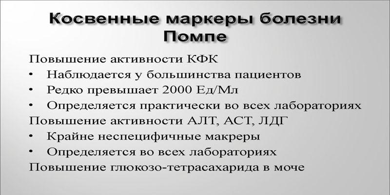 Диагностика болезни Помпе