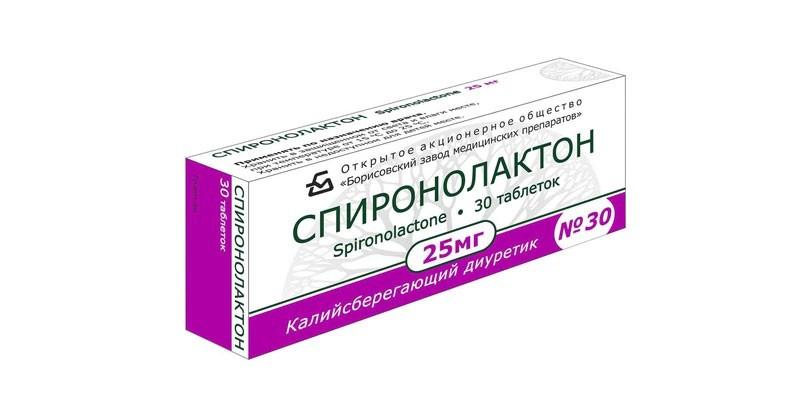 Таблетки Спиронолактон