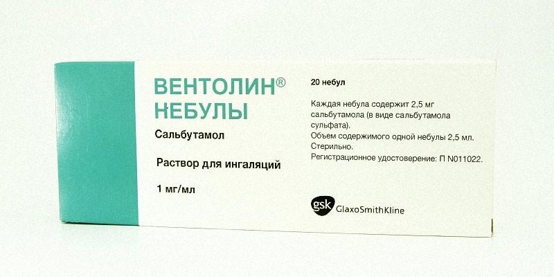 Препарат Вентолин