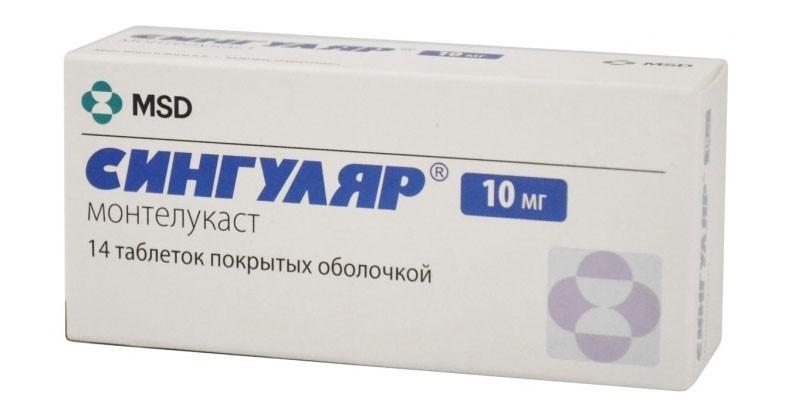 Таблетки Сингуляр