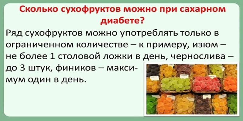 Сухофрукты, которые можно при сахарной болезни