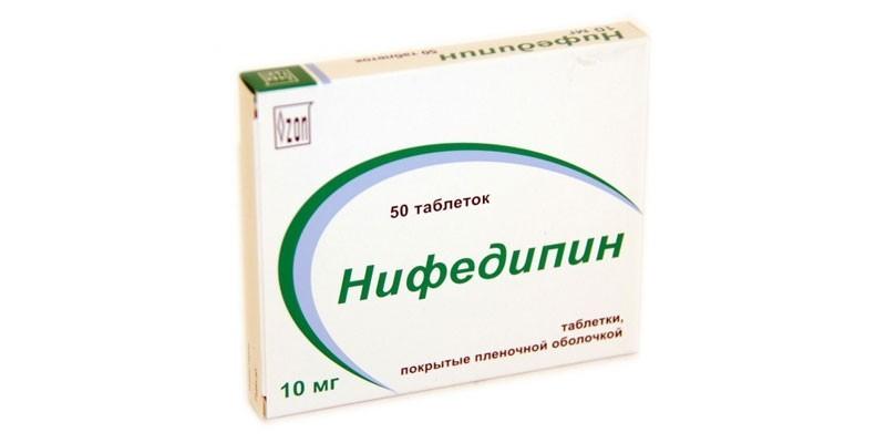 Лекарство Нифедипин