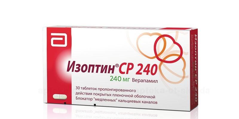 Таблетки Изоптин
