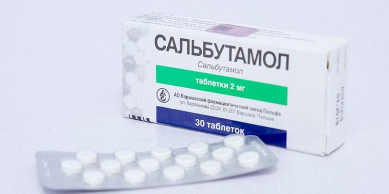 Таблетки Сальбутамол