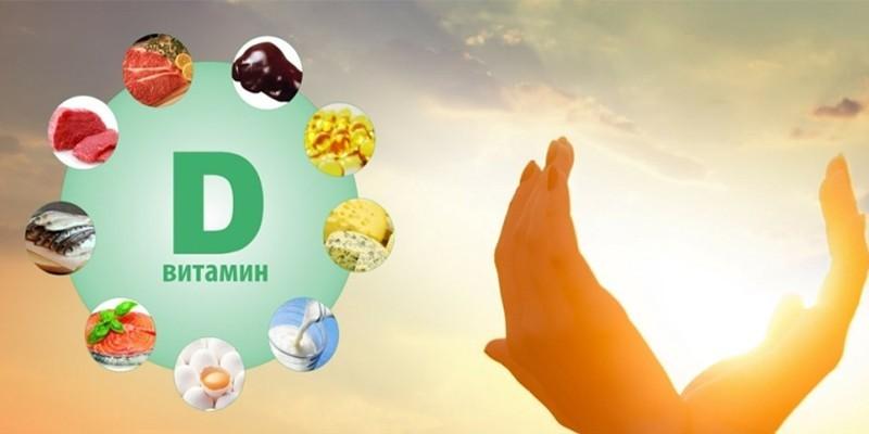 Витамин Д и солнце