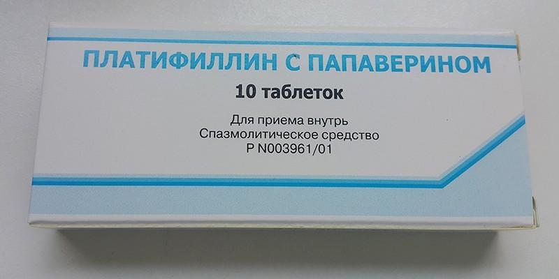 Таблетки Платифиллин с папаверином