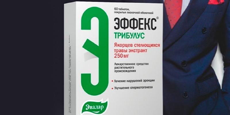 Лекарственное средство Эффекс