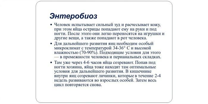 Заболевание Энтеробиоз