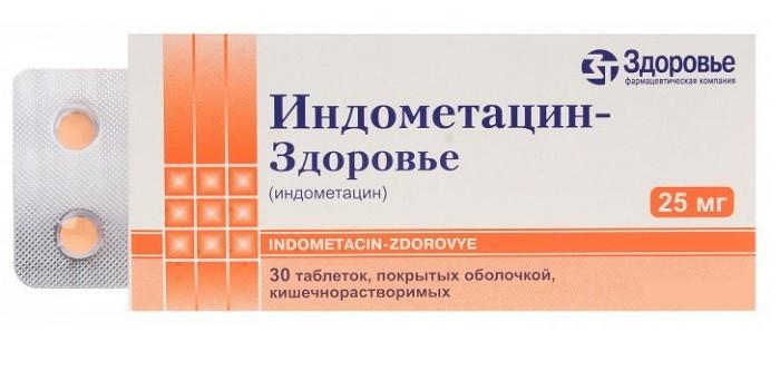 Таблетки Индометацин-Здоровье