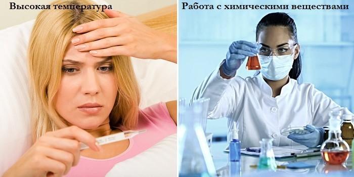 Высокая температура и работа с химическими веществами