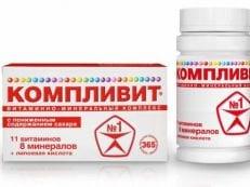 Компливит – инструкция для детей и взрослых, противопоказания, побочные эффекты и аналоги