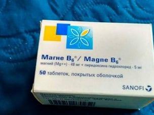 Как принимать Магне B6 при беременности