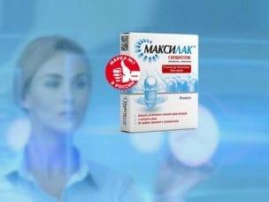 Максилак – инструкция по применению, состав пробиотика, формы выпуска, показания, аналоги и цена