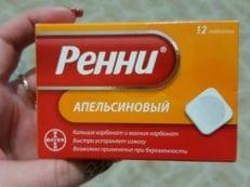 Средство от изжоги народные и аптечные для лечения в домашних условиях