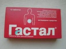 Таблетки от изжоги, которые помогают: лучшие препараты