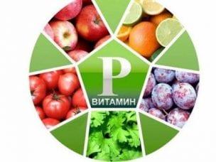 Витамин Рутин - в каких препаратах и продуктах содержится
