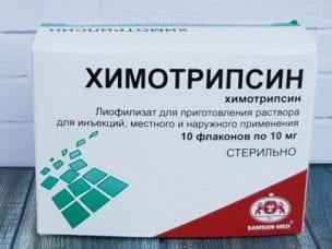Химотрипсин – инструкция по применению